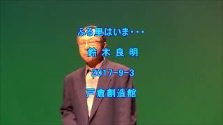 平成29年9月3日千曲市戸倉創造館で開催された、【2017 歌謡フェステ...
