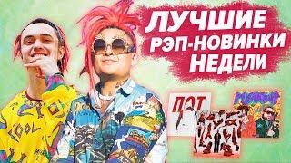 ЛУЧШИЕ РЭП НОВИНКИ НЕДЕЛИ 17.02.2019 / FACE, MORGENSHTERN, ЛСП