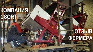 фОТОСЕПАРАТОРЫ КОМПАНИИ СИСОРТ  Отзыв фермера Александра Пеньшина