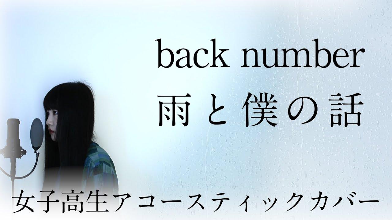 back number「雨と僕の話」Covered by 茜雫凛