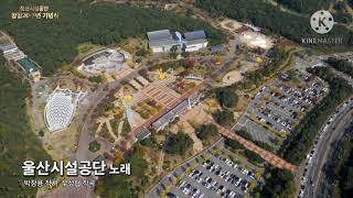 울산시설공단 노래(작사 박창용 작곡 우성협) 직원공모 …