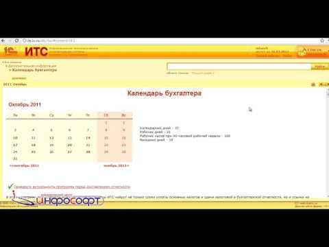 Видеоуроки 1С:ИТС ПРОФ. Урок № 3