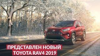 TOYOTA ПРЕДСТАВИЛА RAV4 НОВОГО ПОКОЛЕНИЯ / TOYOTA RAV4 2019