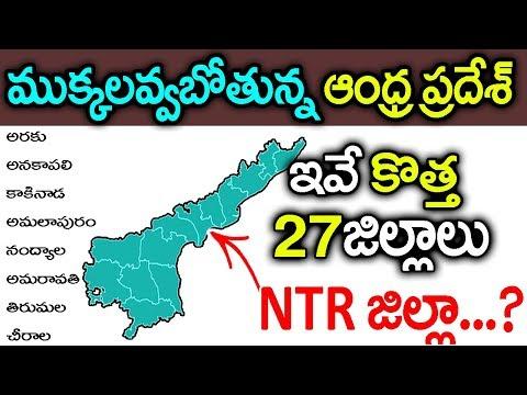 ఆంధ్ర ప్రదేశ్ లో ఇవే కొత్త 27జిల్లాలు..! || New Districts Announced in Andhra Pradesh..! ||