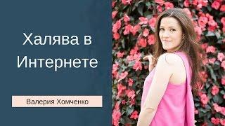 "Тета Хилинг. Халява в Интернете. ""Халява"" или ценность? Валерия Хомченко."