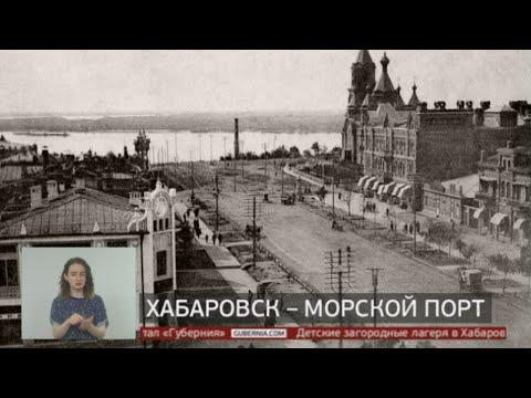 Хабаровск — морской порт. Новости. 31/07/2020. GuberniaTV
