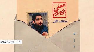 عبدالقادر الأحمد - معنى الكلام (حصرياً) | 2020