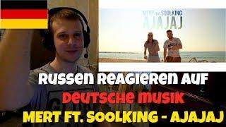 RUSSIANS REACT TO GERMAN MUSIC | MERT ft. SOOLKING - AJAJAJ | REACTION TO GERMAN RAP