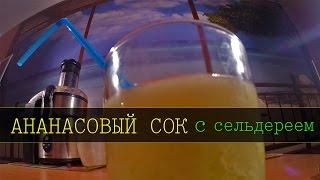 Ананасовый сок с сельдереем | Ананасовые соки | Рецепты с ананасами