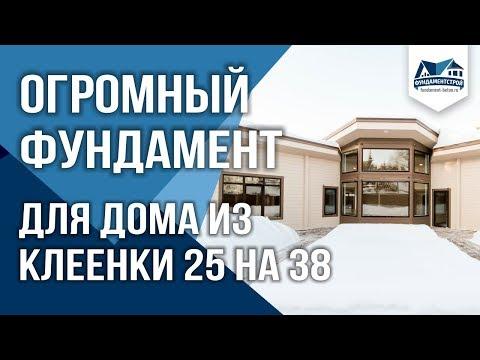Как сделать фундамент для дома из клееного бруса. ФундаментСтрой Новосибирск