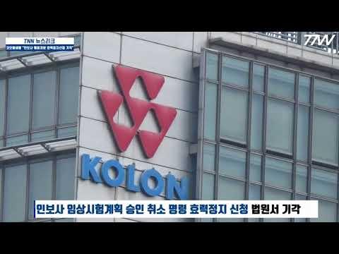 """코오롱생명 """"인보사 행정처분 효력정지신청 기각"""""""