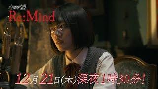 テレビ東京 木ドラ25「Re:Mind」第10話 12月21日(木)深夜1:30~ 主演...
