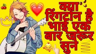 New Ringtone || Wo madina jise Sarkar ki | hindi ringtone