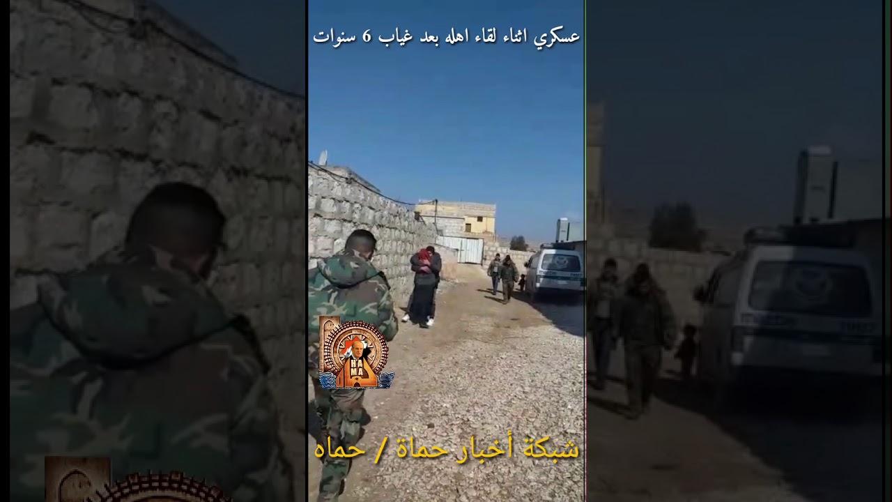 عسكري يلتقي بأهله بعد غياب اكثر من ٦ سنوات بريف حلب الغربي بعد تحريره من العصابات المسلحة 🇸🇾