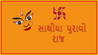 Sathiya puravo dware , Garba