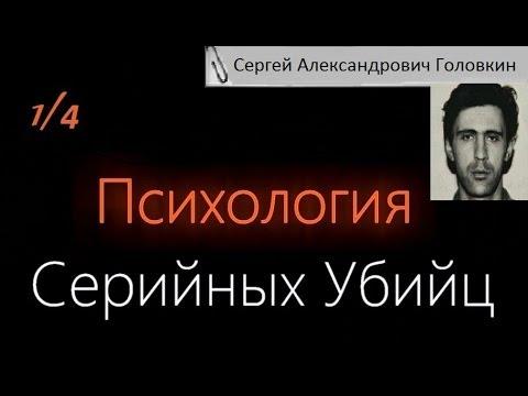 Психология серийных убийц(1/4) Головкин Сергей Александрович