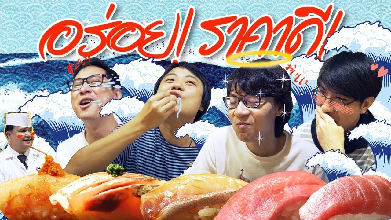 Download ซูชิโอมาคาเสะ 101 - เส้นทางแรกสู่ความเทพ😇