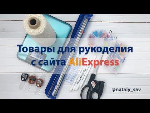 Обзор товаров для рукоделия (вязание и шитье) с AliExpress
