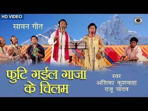 फुटि गइल गाजा के चिलम- सावन कजरी गीत - Anshika Kushwaha - Bhojpuri Bol Bam Song 2018.