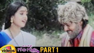 Maa Thalli Gangamma Telugu Full Movie HD | Rajkumar | Seeta | Srividya | Part 1 | Mango Videos