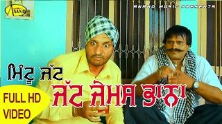 Mintu Jatt    Jatt James Bond     Anand Music II New Punjabi Movie 2017