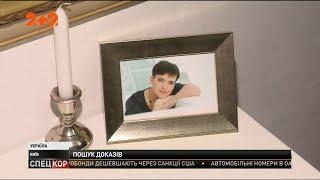 Обшук у квартирі Надії Савченко