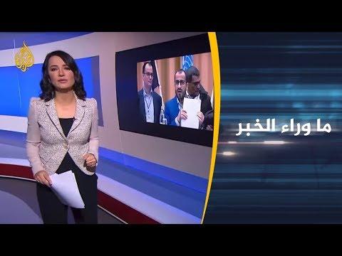 ما وراء الخبر-محادثات السويد اليمنية.. ما هي التنازلات والتأثيرات؟  - نشر قبل 4 ساعة