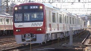 白い京急電車が試運転