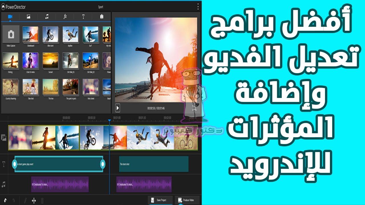 أفضل برامج تعديل الفديو وإضافة المؤثرات للإندرويد