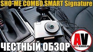 SHO-ME COMBO SMART Signature. Полный обзор и мой честный отзыв