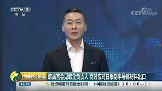 [中国财经报道]韩高官会见韩企负责人 商讨应对日限制半导体材料出口| CCTV财经