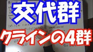 【代数学♯17】交代群・クラインの4群