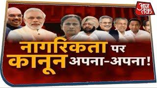 क्या देश के कानून से बड़ा पार्टी का कानून है ? देखिए Dangal With Rohit Sardana