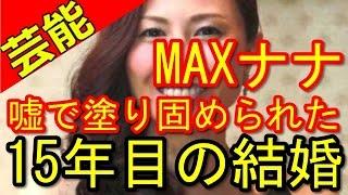 【悶絶】ファンを騙していた、ウソ嘘うそのMAXナナ結婚 【関連動画】 【...