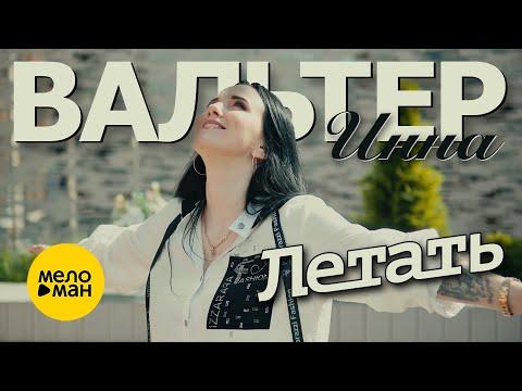 Инна Вальтер – Летать (Official Video)