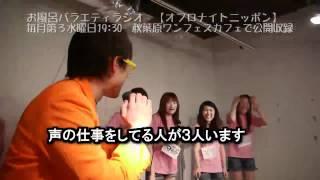 OFR48おふろ共和国 早口言葉対決:オフロナイトニッポン20120321 春日萌花 検索動画 19