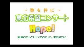 東北希望コンサート第1回:岩手県陸前高田市気仙中学校(2012年5月14日)
