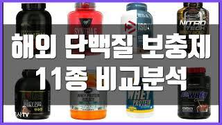 단백질 보충제 11종 비교분석, 유형별 추천제품, 비추…