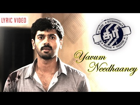 Yaavum Needhaane Song Lyrics From Thiri