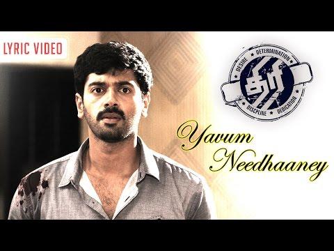 Yaavum Needhaane Song Lyrics From Thiri