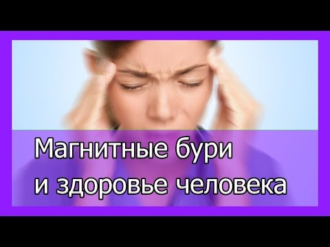 Голова болит от магнитных бурь