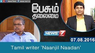 Paesum Thalaimai - Tamil writer 'Naanjil Naadan' 1/4 | News7 Tamil