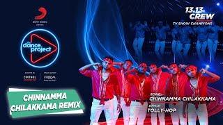 Chinnamma Chilakkama Remix | 13.13 Crew | The Dance Project