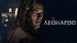 Я, Леонардо — русский трейлер