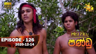 Maha Viru Pandu | Episode 126 | 2020-12-14 Thumbnail