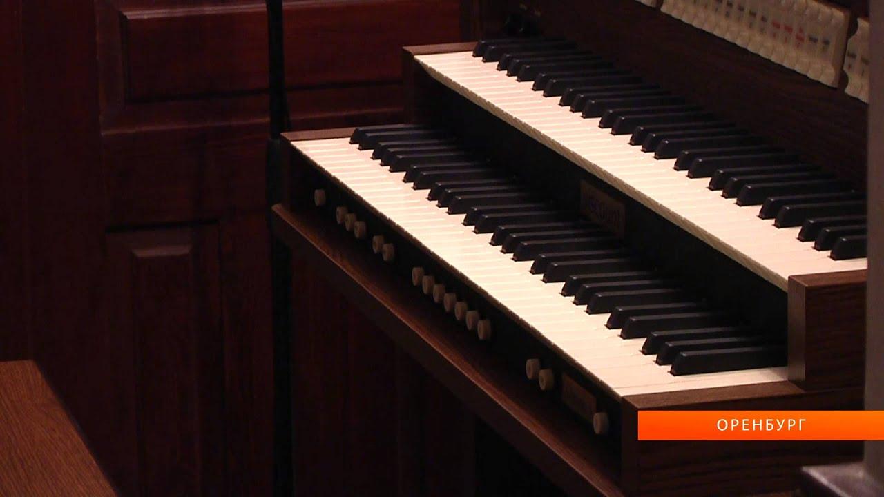 U-news.Оренбург. Вечера органной музыки.