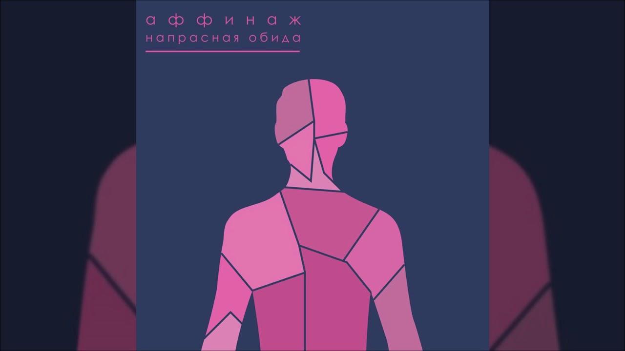 affinaz-naprasnaa-obida-singl-2018-andrey-andrey