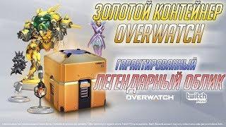 Как получить Золотой Контейнер Overwatch ■ Регистрация Twitch Prime аккаунта ■ #Халява 2