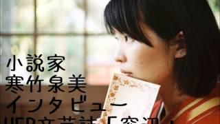 小説家・寒竹泉美インタビュー 前半