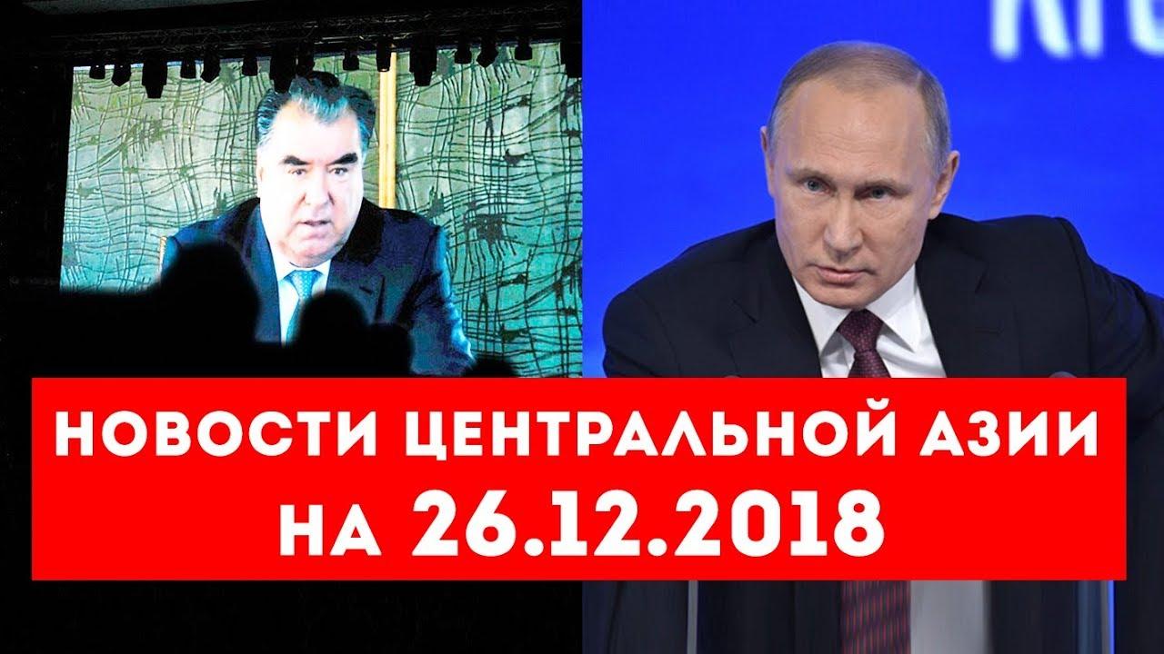 новость таджикистана
